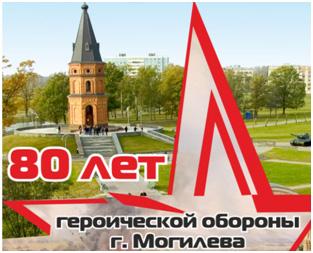 80 лет героической обороны города Могилева и Могилевской области