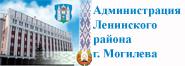 Администрация Леннинского района г. Могилева