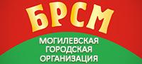 Городская организация ОО «БРСМ»