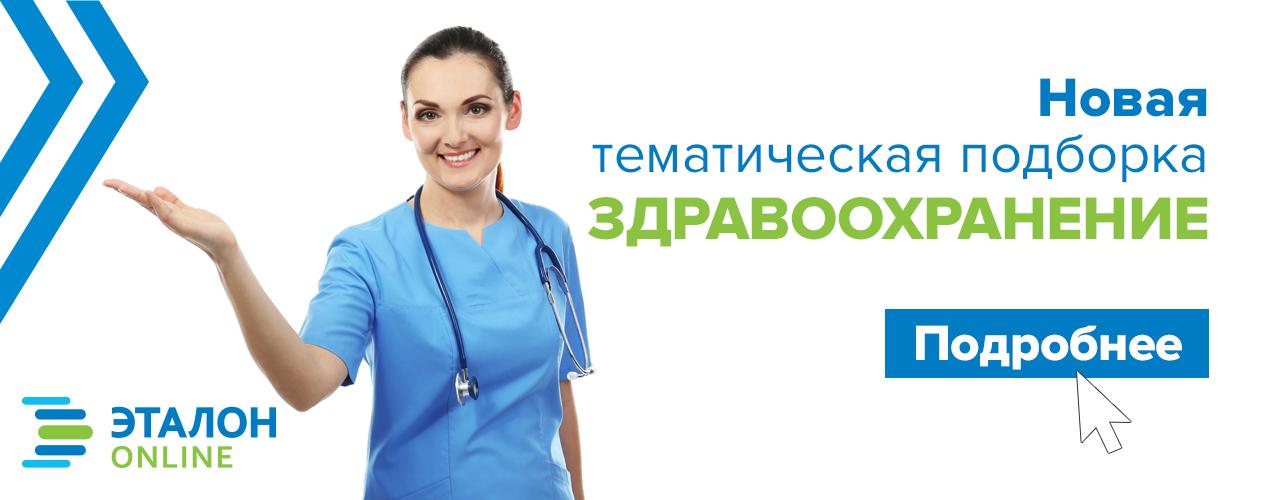 «Здравоохранение»