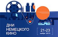 Дни немецкого кино пройдут вМогилёве 21-23 ноября