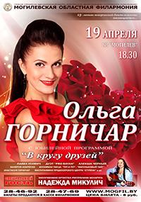 Большой сольный концерт Ольги Горничар пройдёт вМогилёве