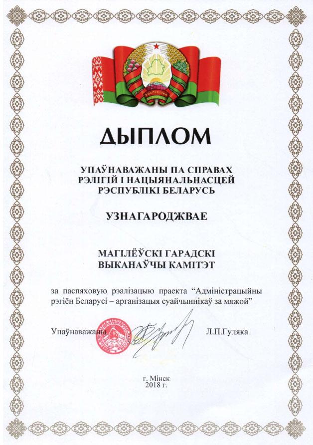 Могилёвский горисполком награждён Дипломом Уполномоченного поделам религий инациональностей Беларуси