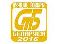 Вчисло «Лучших товаров Республики Беларусь— 2016» вошли имогилёвские