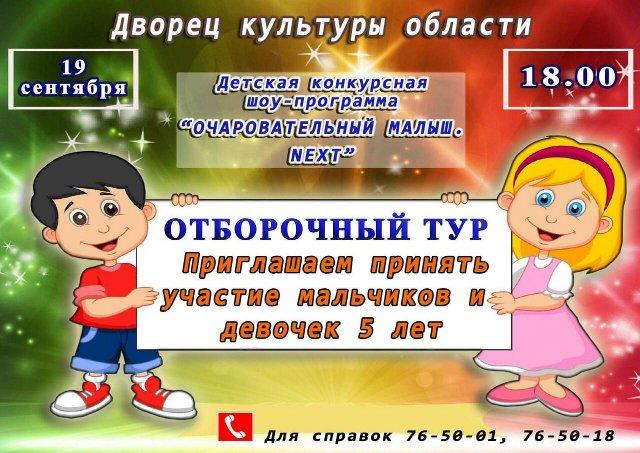 В Могилёве пройдёт отборочный тур детского конкурса «Очаровательный малыш»