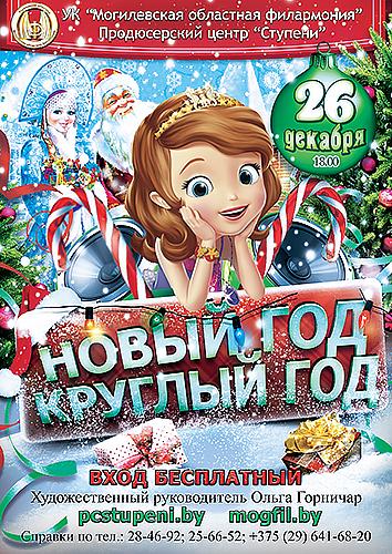 Концерт «Новый год круглый год» пройдёт в Могилёве 26 декабря