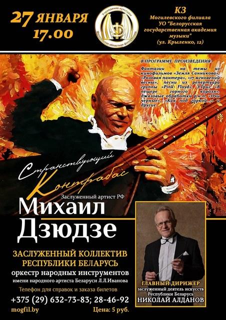 Концерт Михаила Дзюдзе в сопровождении оркестра народных инструментов пройдёт в Могилёве
