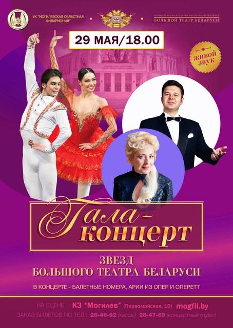 Гала-концерт звёзд Большого театра Беларуси состоится в Могилёве 29 мая