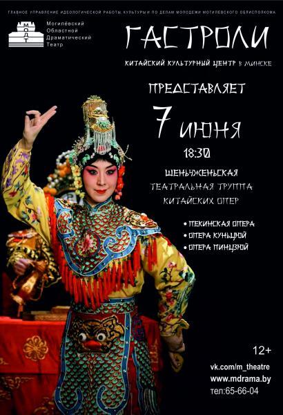 Китайские оперы можно будет послушать на сцене Могилёвского драмтеатра