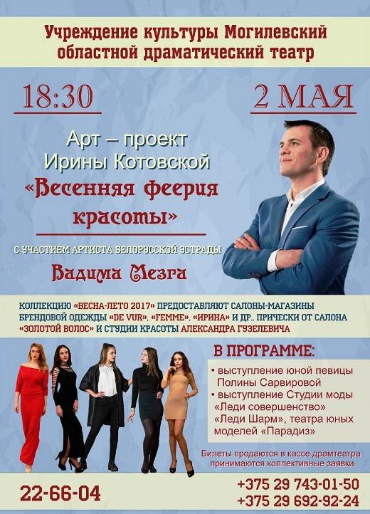 Могилевчан приглашают на «Весеннюю феерию красоты»