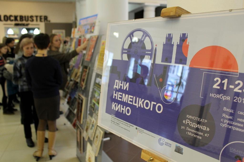 Дни немецкого кино торжественного открылись в Могилёве