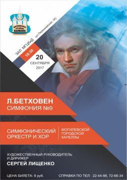 Концерт «Людвиг Бетховен. Симфония №9» подарит могилевчанам городская капелла