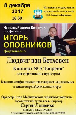 Игорь Оловников выступит в сопровождении симфонического оркестра Могилёвской городской капеллы
