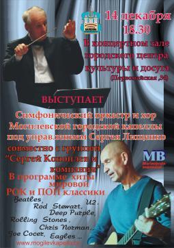 Хиты мировой рок- и поп-классики в сопровождении симфонического оркестра впервые прозвучат в Могилёве