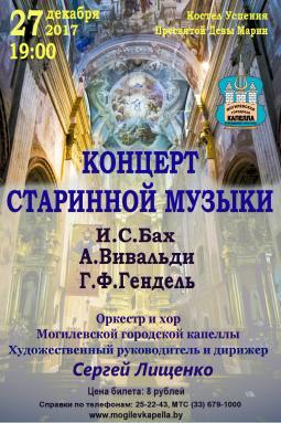 Концерт старинной музыки сыграет 27 декабря Могилёвская городская капелла