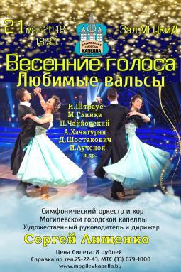 Могилёвская городская капелла подготовила новую концертную программу