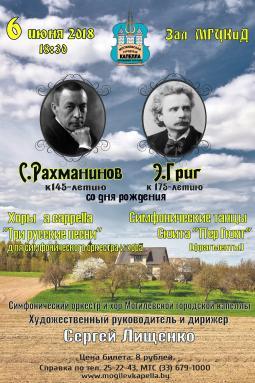 Могилёвская капелла даст концерт 6 июня