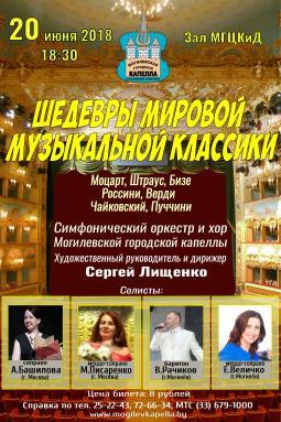 Шедевры мировой музыкальной классики прозвучат на концерте Могилёвской городской капеллы