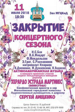 Могилёвская городская капелла закрывает концертный сезон