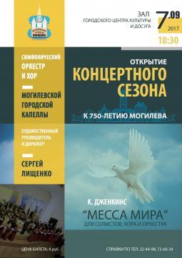 Открытие нового концертного сезона Могилёвская капелла посвятит 750-летию города
