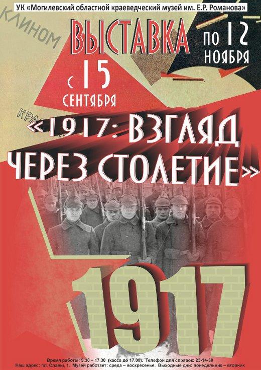 Выставка «1917: взгляд через столетие» откроется завтра в Могилёве