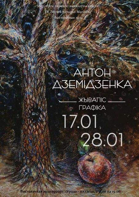 Выставка живописи и графики Антона Демиденко торжественно откроется в Могилёве 17 января
