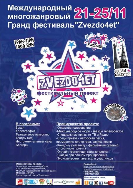 Отборочный тур могилёвского проекта «Звездочёт» пройдет в Литве