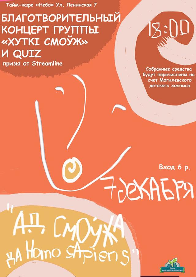 Могилевчан приглашают кучастию вблаготворительном вечере 7декабря