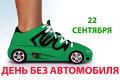 Акция «День без автомобиля» в рамках Европейской недели мобильности пройдёт в Могилёве