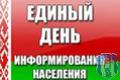Единый день информирования пройдёт в Могилёве 21 сентября